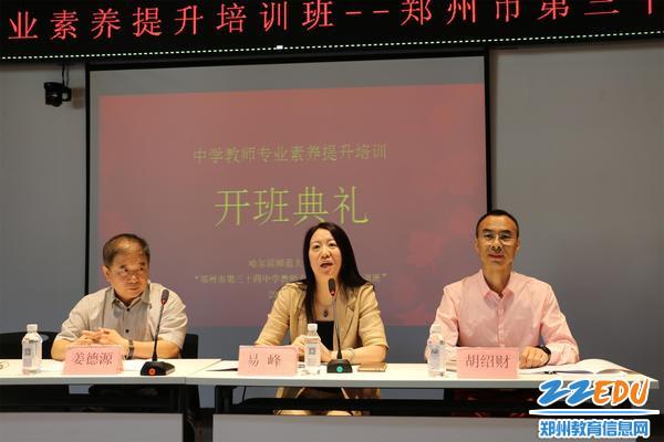 郑州34中党委书记、校长易峰在开班典礼上讲话