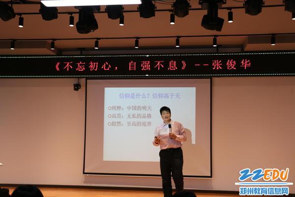 华东师范大学高级研修学院副院长张俊华博士专家报告