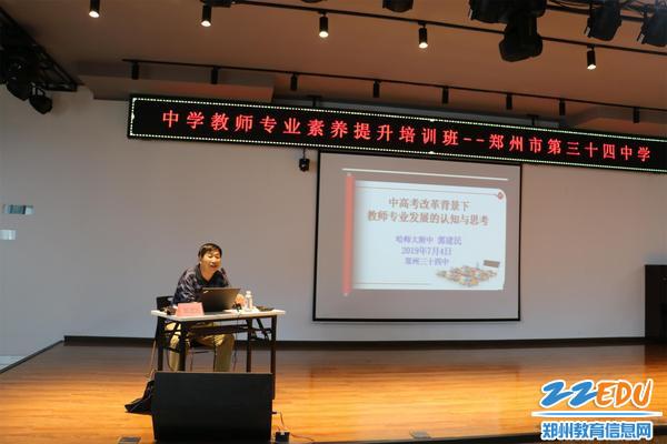 哈尔滨师范大学附属中学特级教师郭建民专家报告