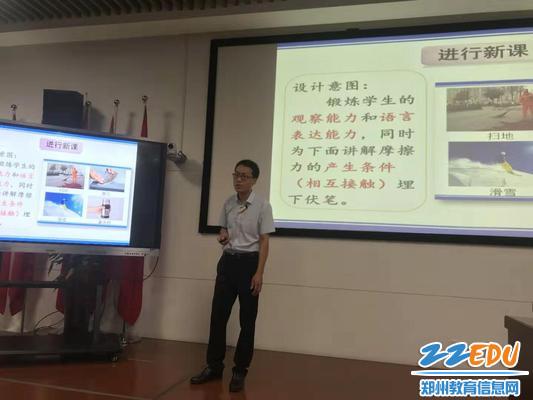 郑州八中雷飞老师在说课现场