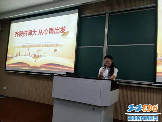 郑州市第二十六中学骨干教师研修班结业仪式