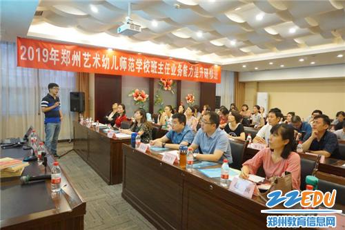 陈斌教授分享班级微电影拍摄经验