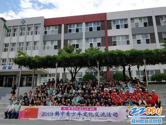 郑州三中学子与庆尚中学学生合影留念