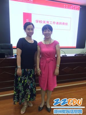 郑州八中音乐王芳与美育课程授课曾小玲教授交流