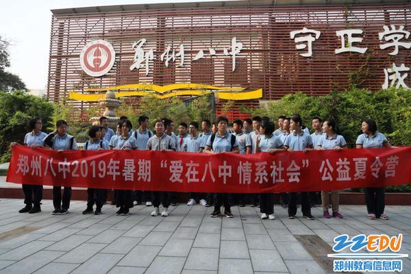 """郑州八中2019年暑期""""爱在八中 情系社会""""公益夏令营活动开始"""