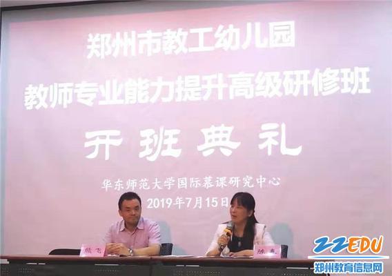 1.郑州市教工幼儿园华东师范大学暑期研修开班典礼如期召开