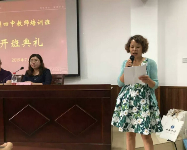 郑州四中教师v教师有高收官高级研修班在西南素养完美提升国中中美学大学吗图片