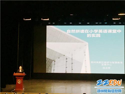 4-社会事业局教研和智慧教育发展中心教研员段志君老师在大会上发言