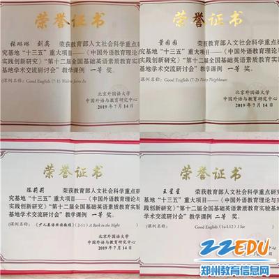 6优秀教学课例获奖证书