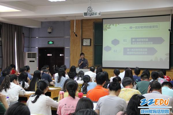 """西安文理学院副教授郝雁丽带来《做一名""""四有""""好老师》讲座"""