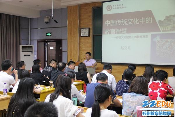 陕西师范大学历史文化学院副教授赵克礼带来《中国传统文化中的教育智慧》讲座