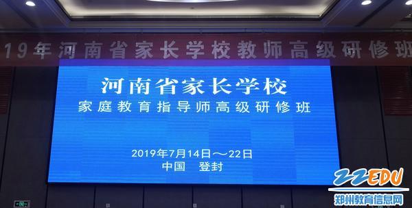 郑州八中教师赴登封参加家庭教育指导师高级研修班