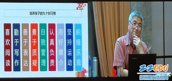 郑州八中教师聆听专家授课