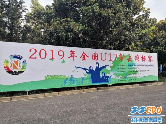 2019年全国U17射击锦标赛