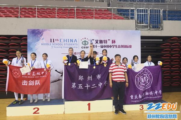 01河南省历史上第一个重剑团体冠军