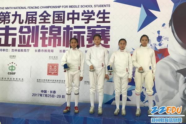 06女子团体亮相全国中学生击剑锦标赛