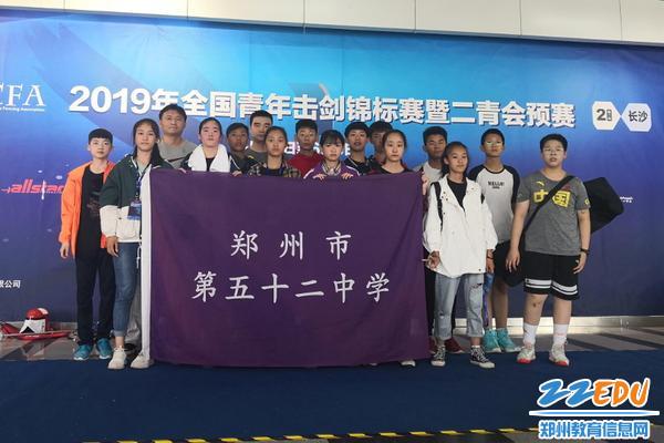 09全国击剑青年锦标赛暨二青会预赛