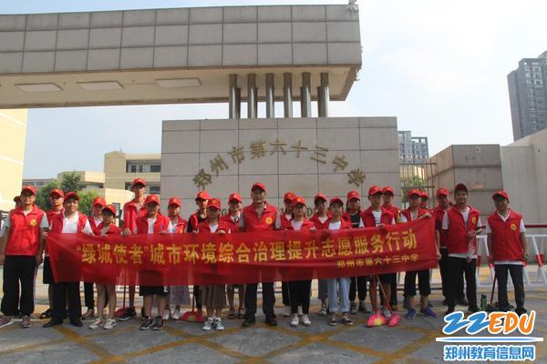 """郑州63中党员志愿者和学生志愿者开展""""绿城使者""""城市环境综合治理提升志愿服务"""
