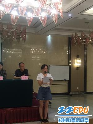 班主任代表刘婷婷老师发言