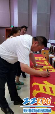 王幸福校长带领全体教师签名
