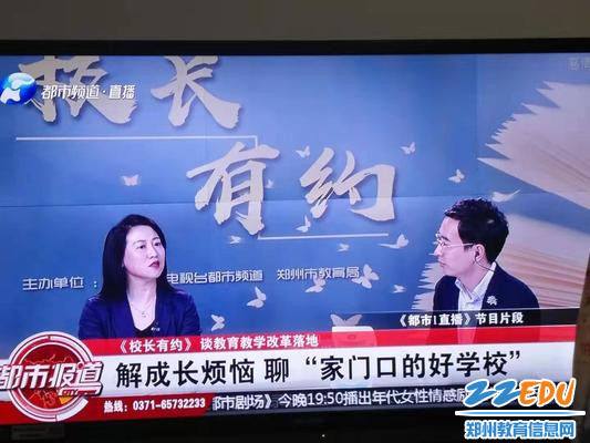 郑州34中校长易峰走进河南电视台都市频道的直播间
