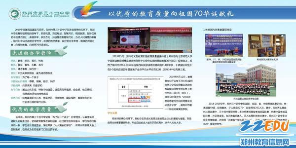 郑州34中已然成为老百姓家门口的优质学校