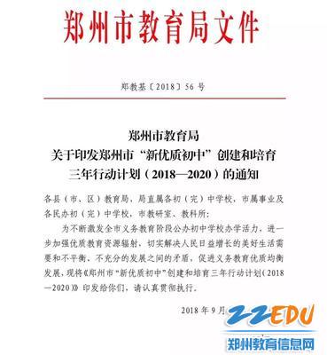 """郑州市教育局关于印发郑州市""""新优质初中""""创建和培育三年行动计划(2018--2020)的通知》"""