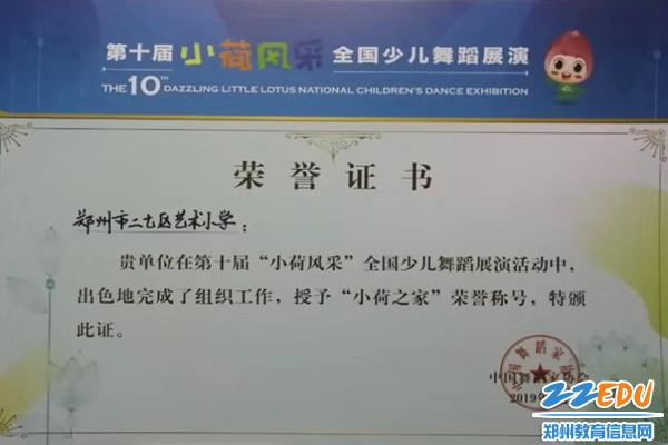 """荣获""""小荷之家""""荣誉称号1"""