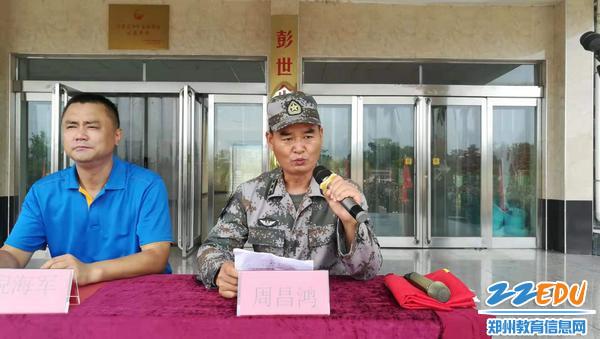 新郑市国防教育培训基地参谋长周昌鸿致辞