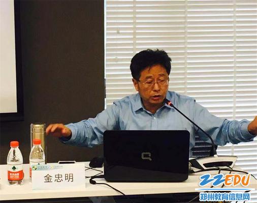金忠明教授专题报告