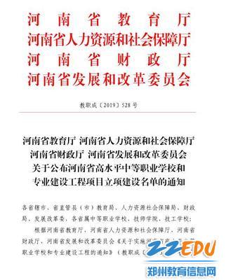 郑州市金融学校被确定为省高水平中等职业学校和专业建设项目立项建设单位