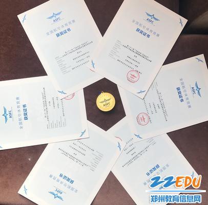 4此次国赛所获荣誉证书