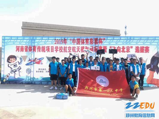 6同学们在河南省级选拔赛中合影留念