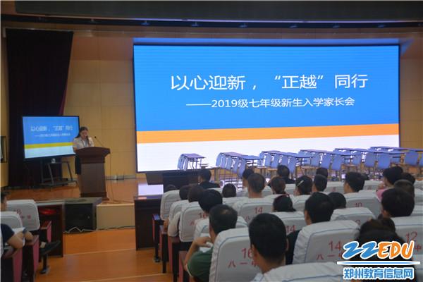 图1 七年级年级主任吴铠羽主持会议