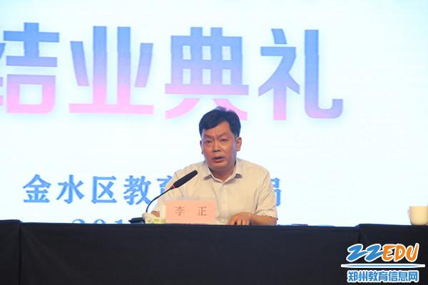 4.区教体局党组书记、局长李正讲话_副本
