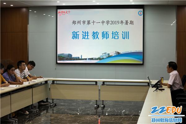 纪委书记马彦昌为新老师做讲座