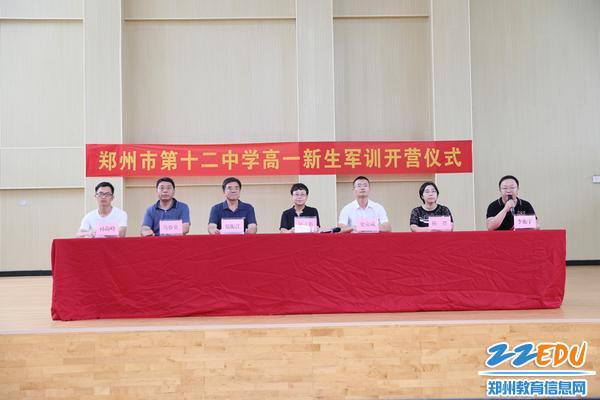 郑州12中举行高一新生军训开营仪式