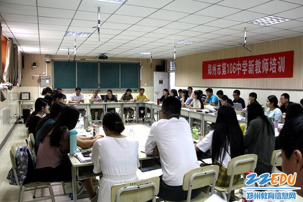 1.郑州市第106中学新教师培训心得分享