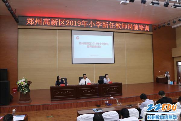郑州高新区2019年小学新任教师岗前培训开班仪式