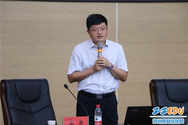 郑州中学附属小学校长华勇专题报告