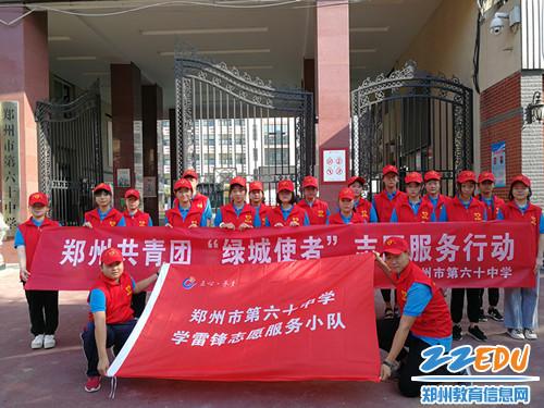 """郑州60中开展市容市貌大提升""""绿城小使者""""志愿服务活动"""