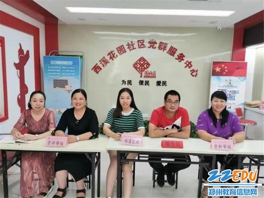 郑州中学附属小学化工路校区走进社区设立报名点 上门服务