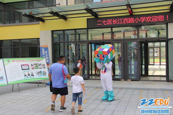 """长江西路小学:""""希希""""欢迎你2"""
