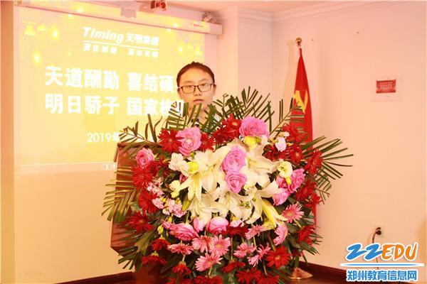 3学生代表刘奇昱同学发言