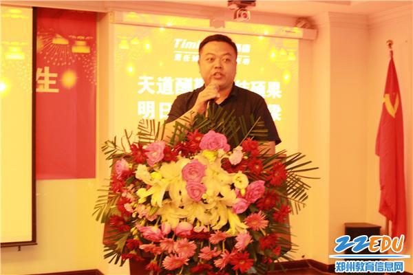 4教师代表杨森副主任发言