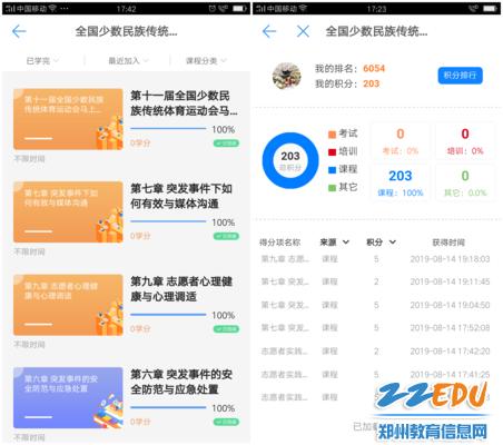 Screenshot_2019-08-21-17-42-52-34_副本
