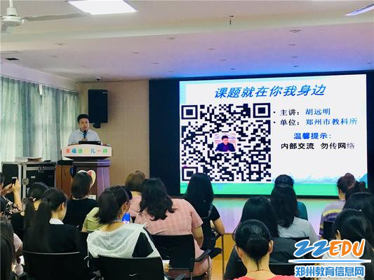郑州市教科所综合教研室主任 胡远明做讲座《课题就在你我身边》