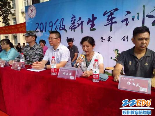 校党委书记都亚萍宣布军训表彰名单