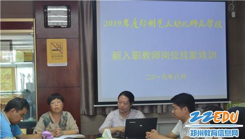 高中部系部主任宋改珍对新教师提出希望