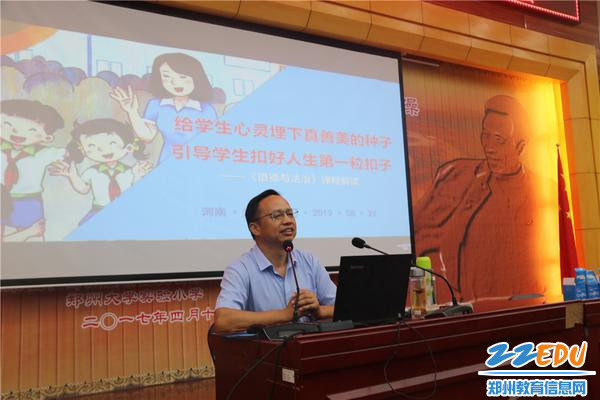 2国家级骨干教师、河南省特级教师姚小才做专题讲座